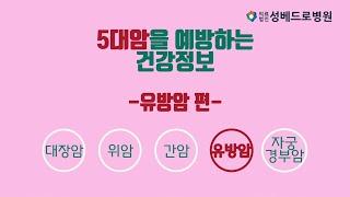"""[성베드로병원] 5대암 건강검진 """"유방암편&q…"""