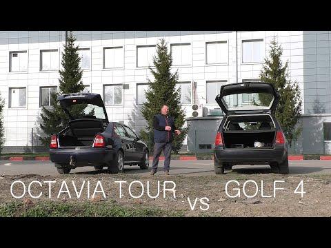 Octavia tour vs Golf 4 / В чем между ними разница?