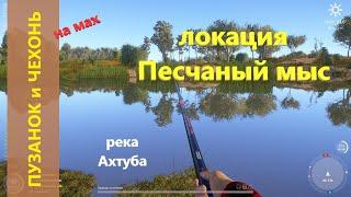 Русская рыбалка 4 река Ахтуба Пузанок и чехонь