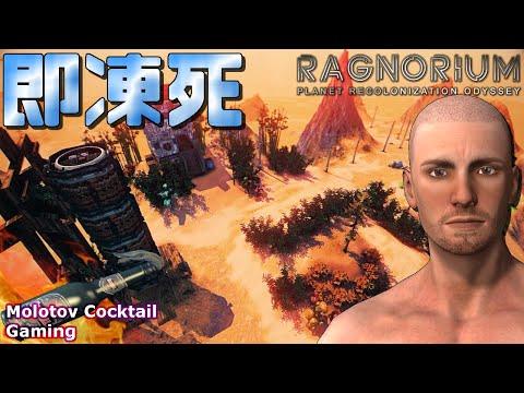 【名作の予感】未知の惑星に不時着したら即凍死【Ragnorium #01】 |