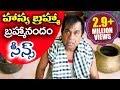#hasyabrahma | Brahmanandam Telugu Comedy Scenes | Vol 17 video