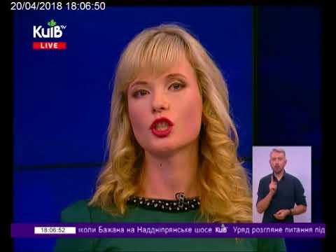 Телеканал Київ: 20.04.18 Київ Live 18.00