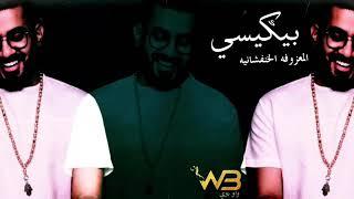 فصله 💃|احنه البيكيسي+ريمكس خرافي(DJ WOW BOY)