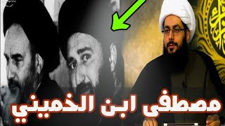 الرد على مصطفى الخميني في الحديث المكذوب( اللهم زدني فيك تحيراً)الشيخ ياسر الحبيب