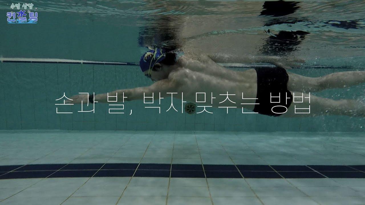[컨水ㄹ팅] 자유형 고민 상담 2탄