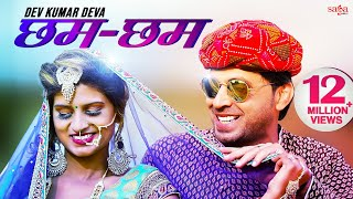 New Haryanvi Song 2018 | Cham Cham | Dev Kumar Deva, Himanshi Goswami | Latest Haryanvi DJ Songs