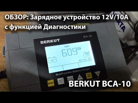BERKUT BCA-10, Зарядное устройство для АКБ с функцией Диагностики