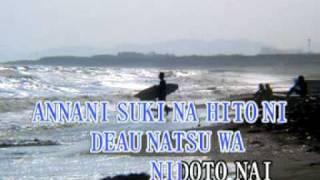 - tsunami - ローマ字で日本のカラオケシリーズ002 romaji - Japanese - karaoke - 002