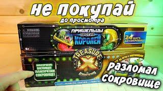 НЕ ПОКУПАЙ Пришельцы против Королей Treasure X большой набор Трежер Икс пока не посмотришь