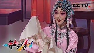 《青春戏苑》 20190916 京韵芬芳| CCTV戏曲