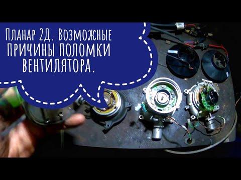 Ремонт автономки Планар 2Д. Ошибка 10 и 27- неисправность нагнетателя воздуха (Вентилятора)