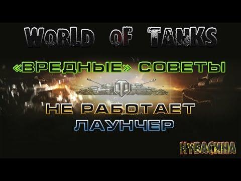 World of tanks - Ошибка обновления клиента, не работает лаунчер (WoTLauncher.exe)