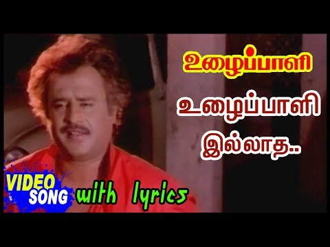 Uzhaippali Tamil Movie Songs | Uzhaippali Illatha Video Song With Lyrics | Rajinikanth | Ilayaraja