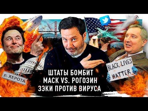 Илон Маск Vs. Рогозин / Что такое Black Lives Matter? / Беспорядки и протесты в США / Минаев