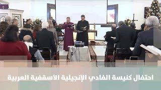 احتفال كنيسة الفادي الإنجيلية الأسقفية العربية