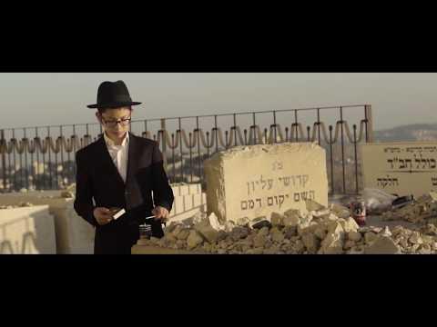 Moshe Holtzberg Music Video | סרט בר מצווה מוישי הולצברג ג' כסלו תשפ