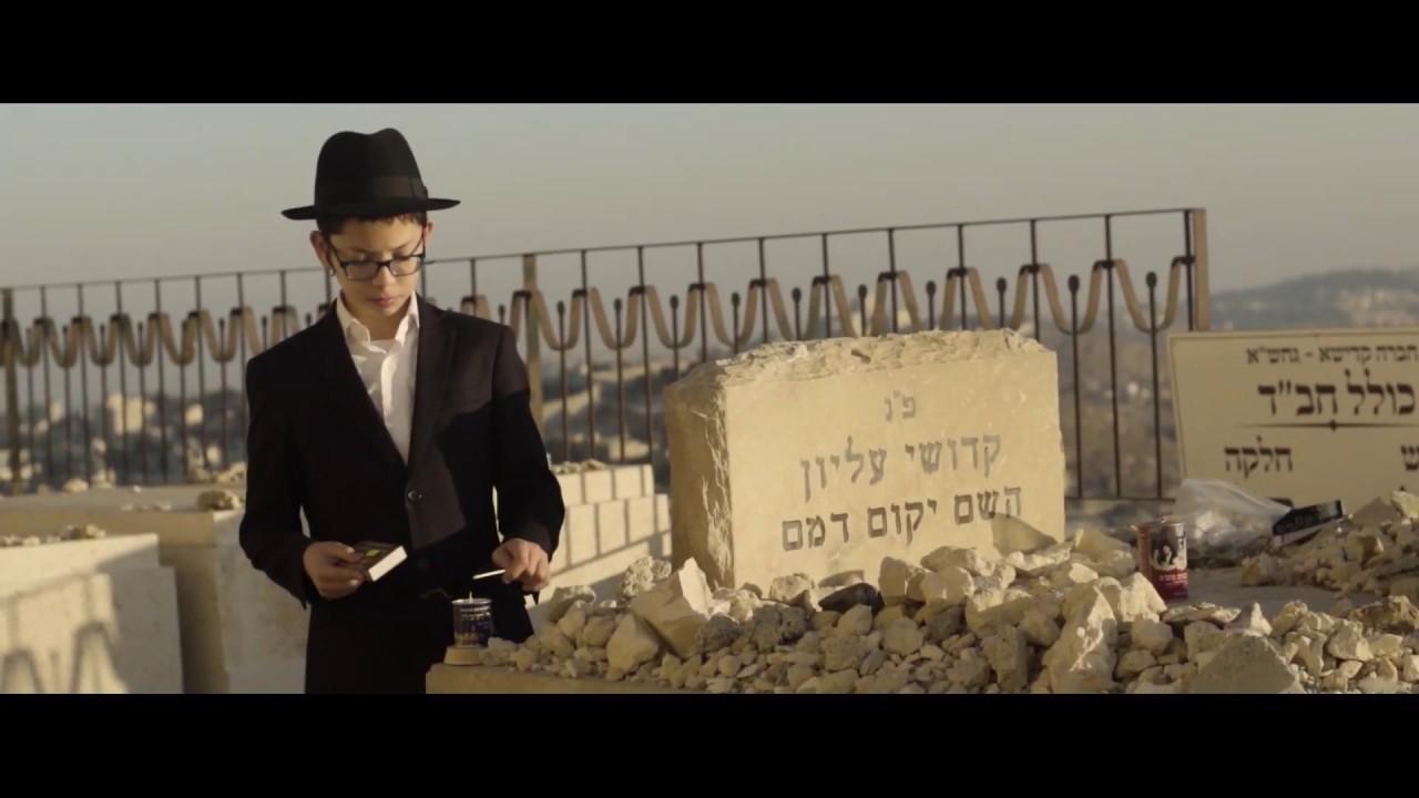 "Moshe Holtzberg Music Video | סרט בר מצווה מוישי הולצברג ג' כסלו תש""פ"