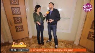 Украинский депутат признался, что в студенческие годы его домогался преподаватель