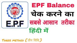 पीएफ balance check करने का सबसे आसान तरीका पूरे भारत देश में    by My Tech Support