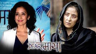 Dear Maya Trailer Launch | Manisha Koirala, Imtiaz Ali Unveil The Trailer