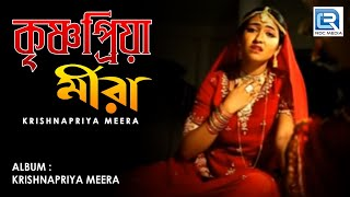 Krishnapriya Meera | কৃষ্ণপ্রিয়া মীরা | New Bengali Kirtan | Chaitali Chatterjee | Beethoven Records