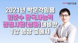 박문각임용 2021년 임준수 한국사 능력검정시험(심화)…