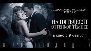 «На пятьдесят оттенков темнее» — фильм в СИНЕМА ПАРК