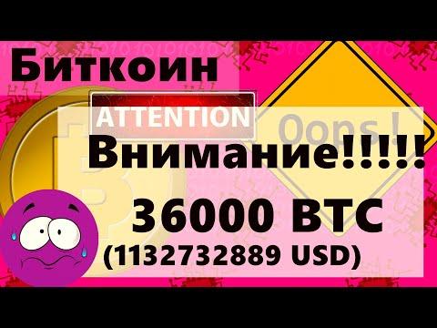 Биткоин Внимание!!!!!! 36000 BTC (1132732889 USD) На Coinbase а потом дробление. Спецвыпуск
