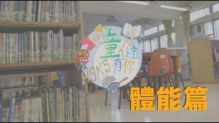 Publication Date: 2021-03-23 | Video Title: 「童途有你」 - 體能篇