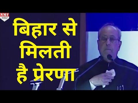 Patna में बोले President, Buddha और Mahavir की धरती है Bihar, हर बार यहां से मिलती है प्रेरणा