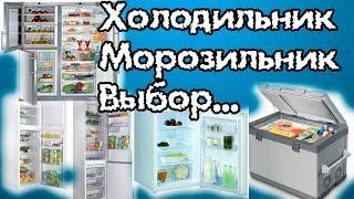 Выбираем холодильник и морозильную камеру. Что можно купить в Саратове? Модели и цены.