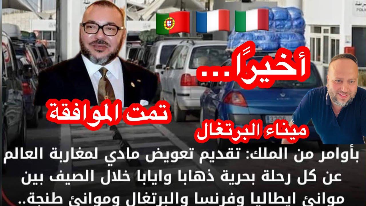 أخيرًا… تمت الموافقة على تعويضات للجالية المغربية في الرحلات البحرية موانئ إيطاليا فرنسا والبرتغال