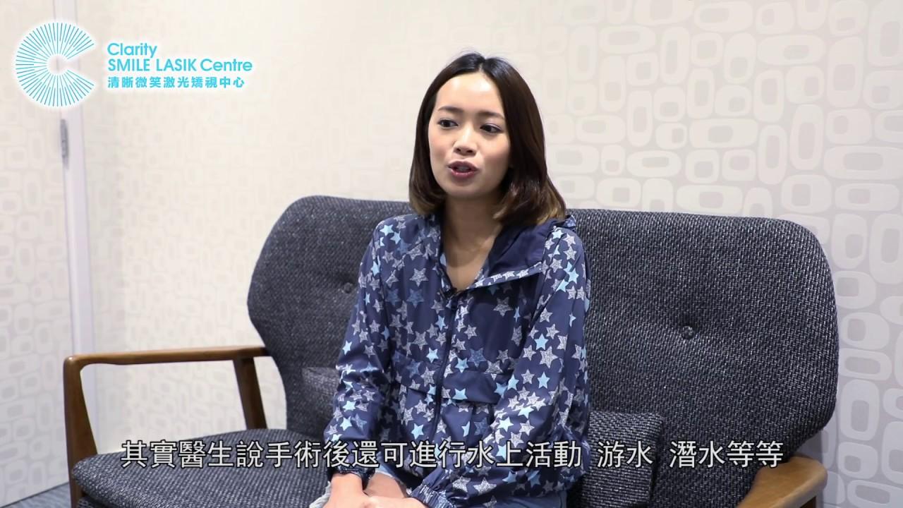 [Hailey陳俞希Smile矯視術後訪問] 激光矯視後遺癥影響大嗎? - YouTube