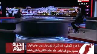 بالفيديو.. الشوبكي: النواب طالبوا بضرورة تنفيذ حكم عضويتي