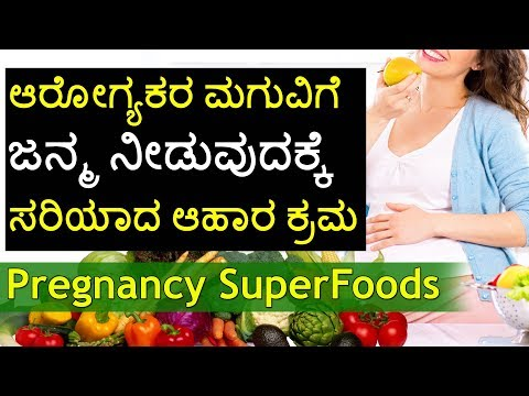 Pregnant Women Food in Kannada: Best Healthy Food during Pregnancy | Tips for Pregnant Women