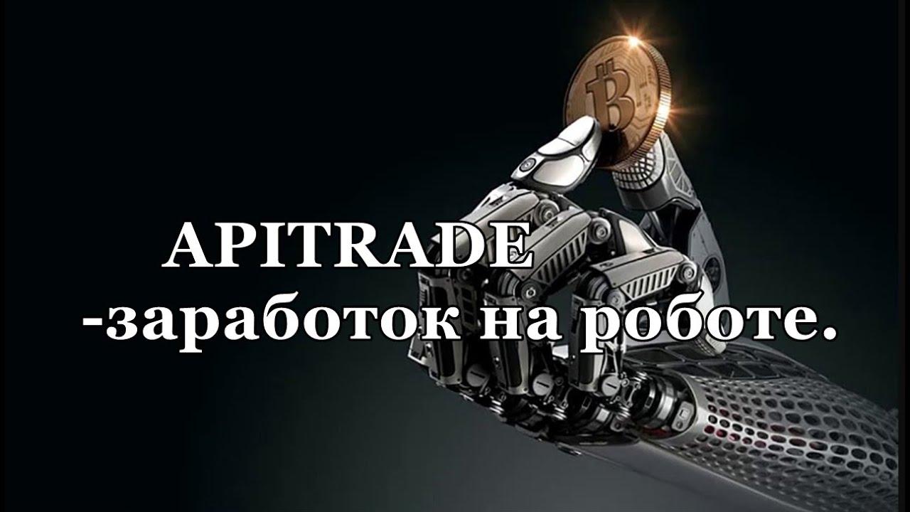 Заработок 1 на автомате|APITRADE-Твой Заработок на Автомате 1-3% в день.