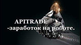 APITRADE-Твой Заработок на Автомате 1-3% в день.