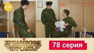 Кремлевские Курсанты 78