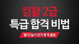 컴활 2급 필기/실기 단기합격 꿀팁(홈페이지 게재용)