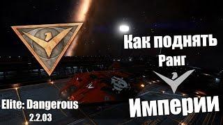 Elite Dangerous - ИМПЕРСКИЙ РАНГ В 2.4 - ЛЕГКО и БЫСТРО!