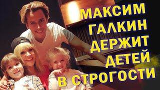 Смотреть МАКСИМ ГАЛКИН ДЕРЖИТ ДЕТЕЙ В СТРОГОСТИ онлайн