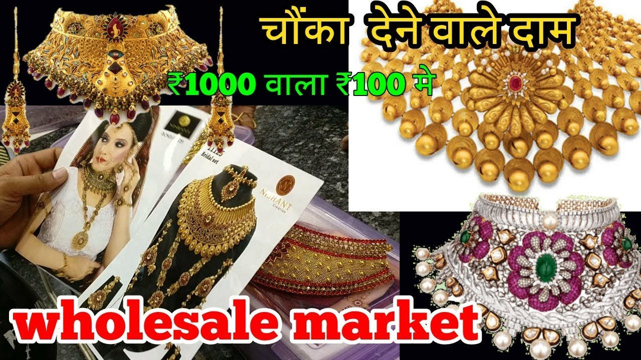 Jewellery Wholesale market best market for business purpose sadar bazar  delhi part 2 | urban hill