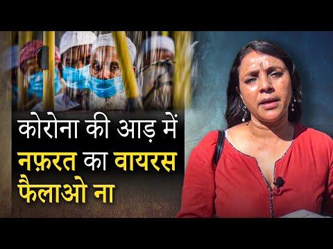 'निज़ामुद्दीन मरकज़ः  कोरोना पीड़ित को ही गुनहगार बनाने का घिनौना खेल'