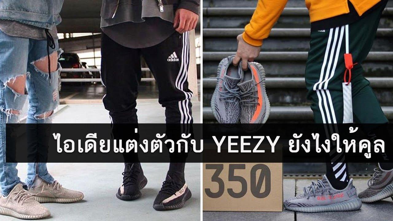 รวมแฟชั่นรองเท้า Adidas Yeezy แต่งตัวแนวสตรีท ให้เท่ (โคตรคูล)