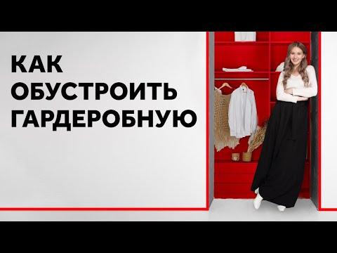 гардеробная комната создать проект онлайн