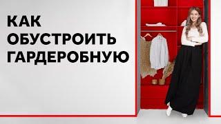 видео Как создать современный интерьер гардеробной комнаты?