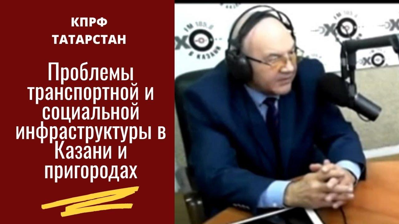 Проблемы транспортной и социальной инфраструктуры в Казани и пригородах
