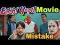 mistake of chakka panja nepali movie kalidas
