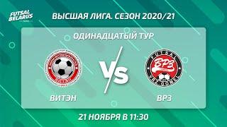 Futsal Belarus - МАТЧ ТУРА ВИТЭН – ВРЗ. 11-й тур, Высшая лига, 21 ноября 11:30 - VIDEOOO