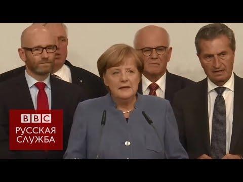Выборы в Германии: провальная победа Ангелы Меркель